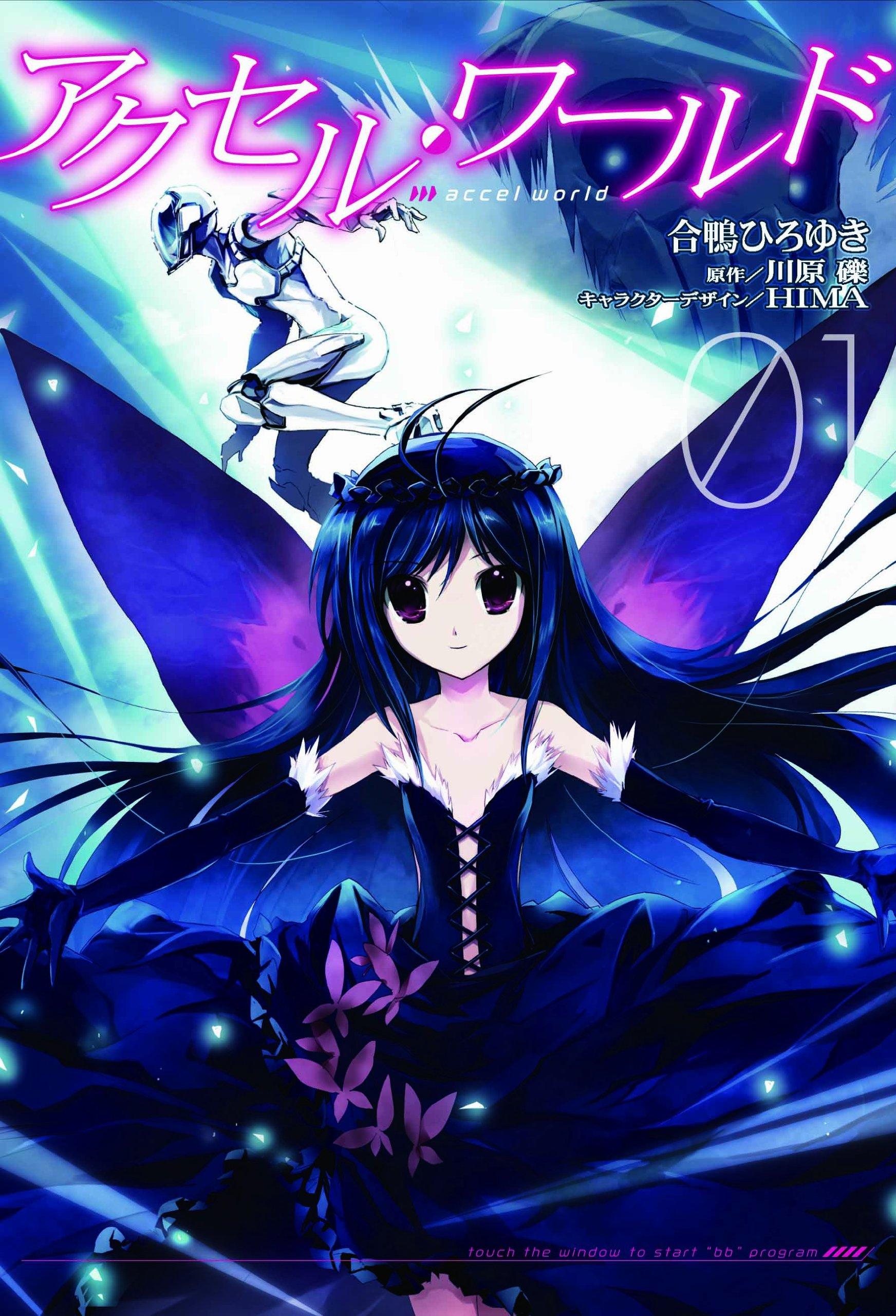 『アクセル・ワールド』黒雪姫は凛々しい生徒会長で黒の王!