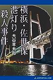 横浜・佐世保 港灯り殺人事件