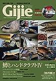 Gijie 2016 秋・冬号DVD付録:芸文社ムック (GEIBUN MOOKS)