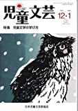 児童文芸2015年12月・2016年1月号: 特集 児童文学の学び方