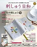 刺しゅう日和Vol.3 (レディブティックシリーズno.4581)