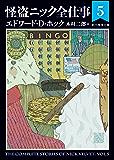 怪盗ニック全仕事5 (創元推理文庫)