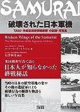 破壊された日本軍機―TAIU(米航空技術情報部隊)の記録・写真集