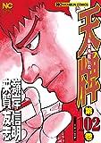天牌 (102) (ニチブンコミックス)