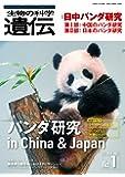 生物の科学 遺伝 Vol.74 No.1 生き物の多様性、生きざま、人との関わりを知る 特集:パンダ研究 in China & Japan
