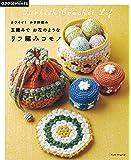 カワイイ! かぎ針編み 玉編みでお花のような リフ編みコモノ (アサヒオリジナル)