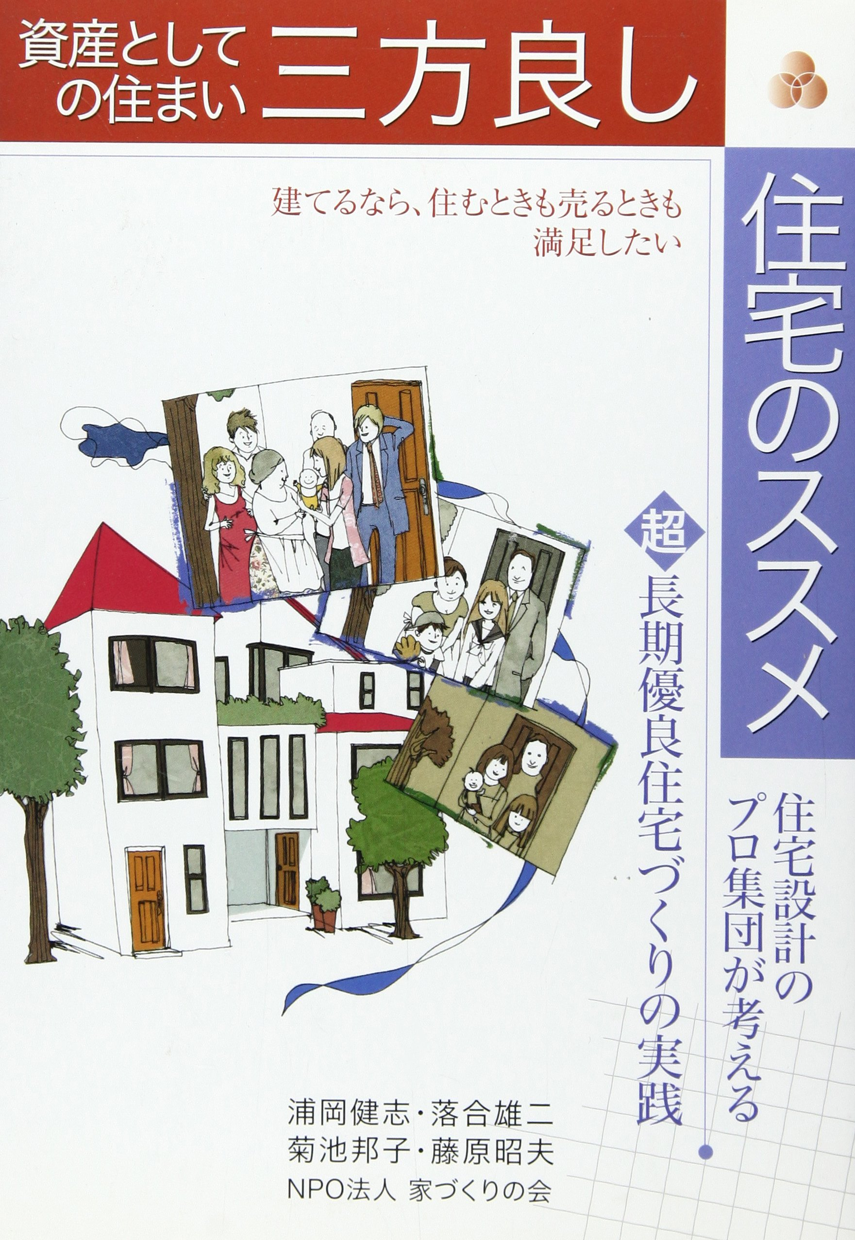 Download Shisan to shite no sumai sanpō yoshi jūtaku no susume PDF