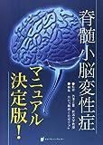 脊髄小脳変性症マニュアル決定版!