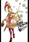 将国のアルタイル(18) (シリウスコミックス)