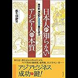 主導権パノラマ助けて復刻アサヒグラフ昭和二十年日本の一番長い年