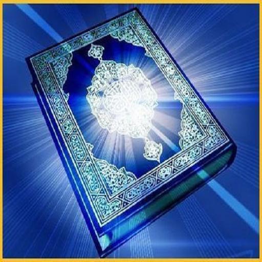Quran Full Arabic-Tamil New Audio