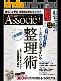 日経ビジネスアソシエ 2017年 1月号 [雑誌]