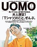UOMO (ウオモ) 2017年7月号 [雑誌]