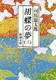胡蝶の夢(三)(新潮文庫)