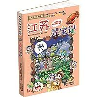 我的第一本大中华寻宝漫画书12:江苏寻宝记