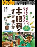 おいしい野菜がたくさんできる! 土・肥料の作り方・使い方 [たのしい園芸]