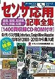 センサ応用記事全集[1400頁収録CD-ROM付き] (アーカイブスシリーズ)