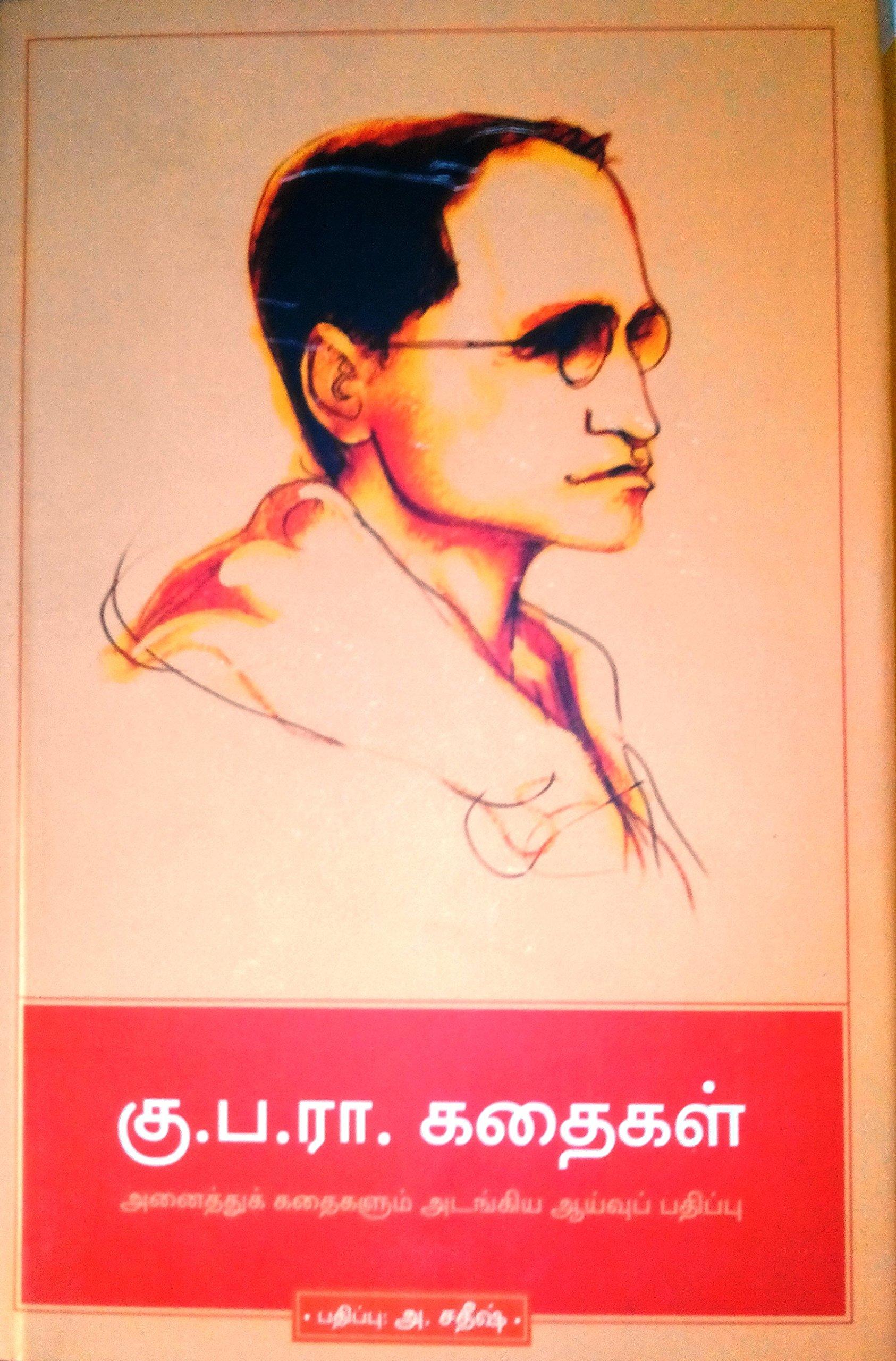 Image result for கு ப ரா