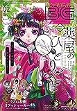 月刊ビッグガンガン 2018年 Vol.02 2/23号