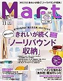 Mart(マート) 2019年 11月号 [雑誌]