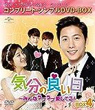 気分の良い日~みんなラブラブ愛してる!BOX4 (コンプリート・シンプルDVD-BOX5,000円シリーズ)(期間限定生産)