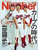 Number(ナンバー)936号[雑誌]