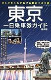 東京一日乗車券ガイド 最新版 (オトクきっぷでめぐる都内ぐるり旅)