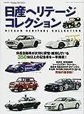 日産ヘリテージコレクション (Nostalgic Hero Series)