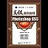 高级案例:中文版Photoshop CS5平面设计高级案例教程(十二五教材)