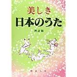 美しき日本のうた <増訂版> 数字譜つき