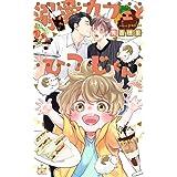 【Amazon限定】溺愛カフェとひつじくん (ペーパー付) (CROSS NOVELS)
