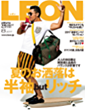 LEON 2017年 08月号 [雑誌]
