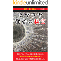 himarayaseijyanohihou vol2: gingaichirinnosikumi (Japanese Edition) book cover