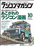 RCmagazine(ラジコンマガジン) 2018年10月号 [雑誌]