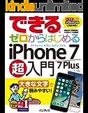 できるゼロからはじめるiPhone 7/7 Plus超入門 できるシリーズ