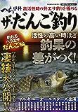 ザ・だんご釣り (メディアボーイMOOK)