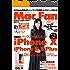 Mac Fan 2017年11月号 [雑誌]