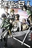 進撃の巨人(10) (週刊少年マガジンコミックス)