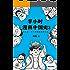 半小时漫画中国史3(读客熊猫君出品,其实是一本严谨的极简中国史!看半小时漫画,通三千年历史,用漫画解读历史,开启读史新潮流。)