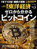 週刊東洋経済 2017年11/4号 [雑誌](ゼロから分かる ビットコイン)