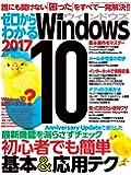 ゼロからわかるWindows10 2017 (三才ムックvol.924)