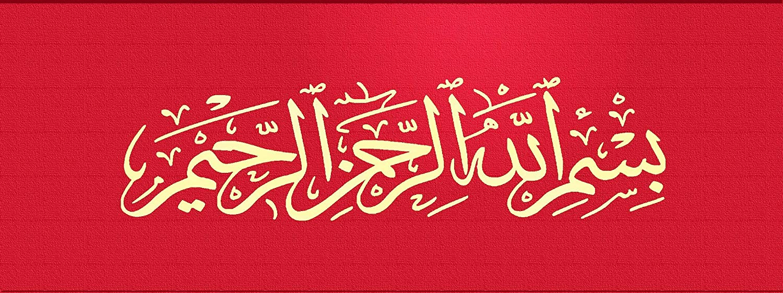 Islamic Calligraphy Arabic Canvas – ''Bismillah-IR RAHMAAN-IR Raheem'' – Hand PAINTED - ANY Colour - LARGE- 80x30 CM - Living Room/Bedroom Decor Wall Art ArabiconCanvas