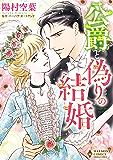 公爵と偽りの結婚 (ハーモニィコミックス)