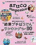 地球の歩き方MOOK aruco magazine (地球の歩き方ムック)