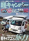 軽キャンパーfan vol.16 (ヤエスメディアムック438)