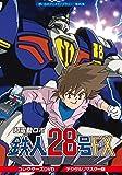 想い出のアニメライブラリー 第85集 超電動ロボ鉄人28号FX コレクターズ DVD<デジタルリマスター版>