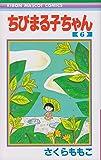 ちびまる子ちゃん 6 (りぼんマスコットコミックス)