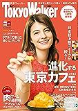 TokyoWalker東京ウォーカー 2015 No.10 [雑誌]
