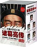 大谋小计五十年:诸葛亮传(珍藏版)(套装共5册)