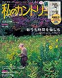 私のカントリー NO.106 [雑誌]